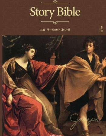 Story Bible(이로미안)