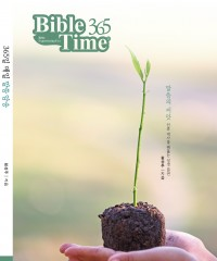 BibleTime 365 (매일 말씀암송)