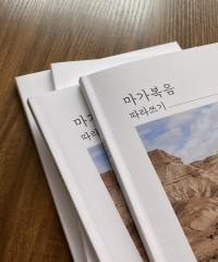 [30일]마가복음 따라쓰기